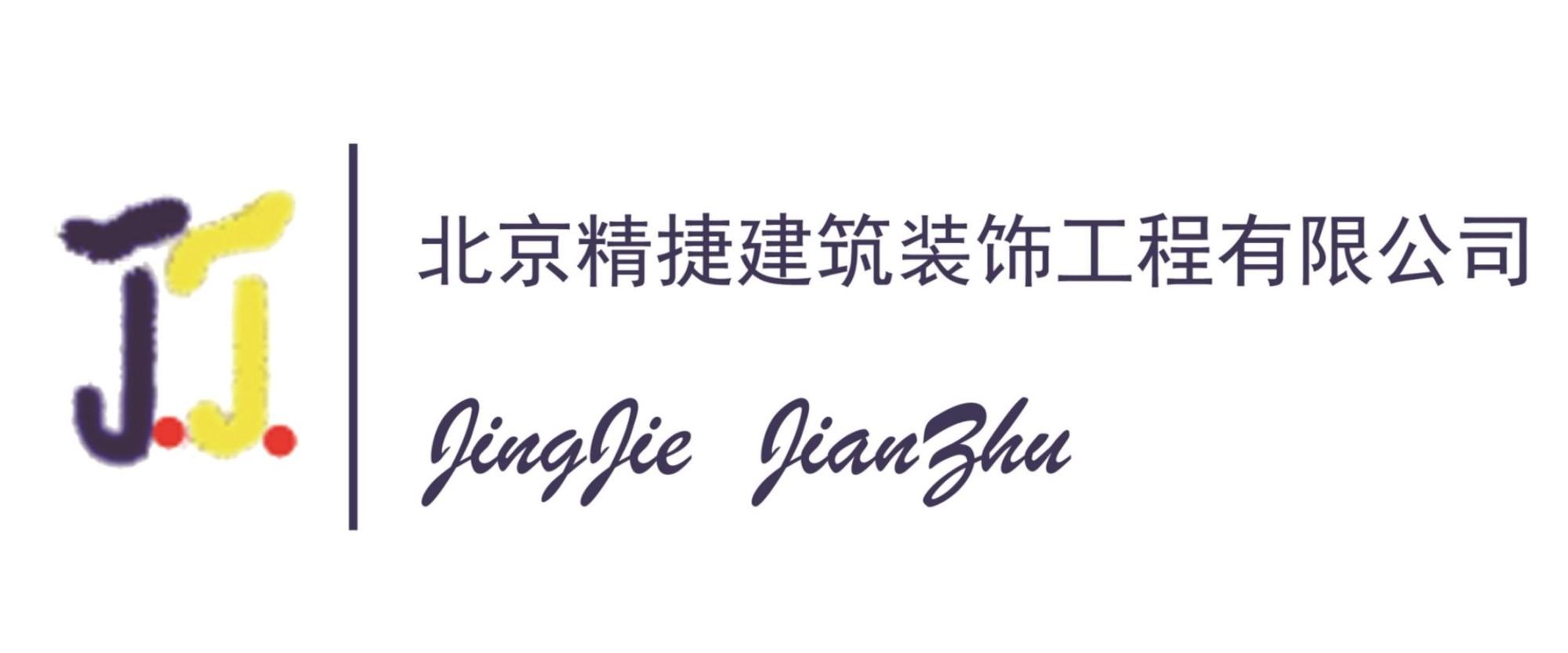 北京精捷建筑装饰工程有限公司